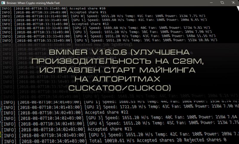 Bminer a fast Equihash Ethash Cuckaroo29m miner for AMD/NVIDIA GPUs 16.0.3