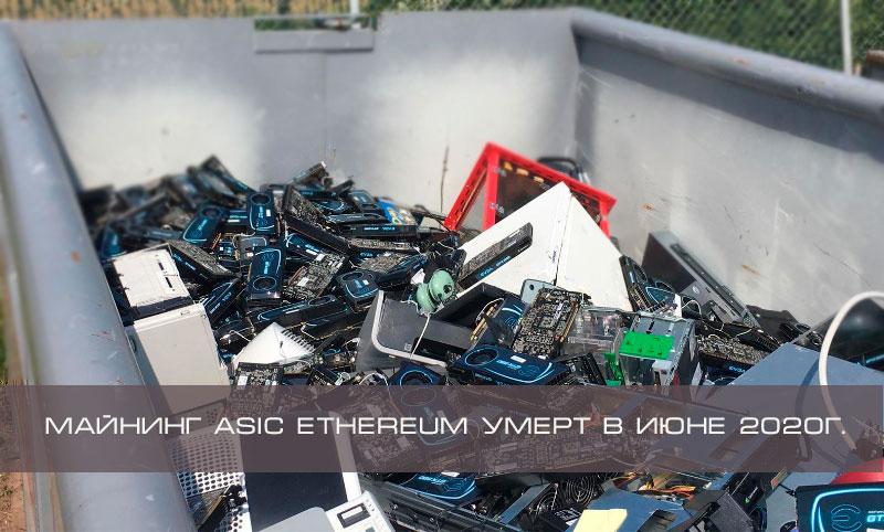 https://miner.in.ua/ethereum-progpow-v-ijule-mesjace-pri-kotorom-majning-na-asic-umret