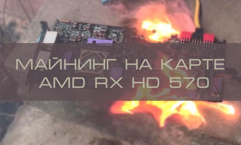 Майнинг на карте AMD RX HD 570