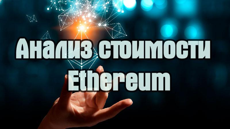 Анализ стоимости на Ethereum